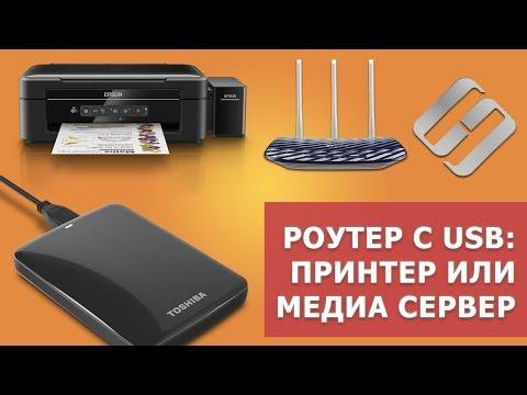 Как настроить принтер подключенный к роутеру через usb