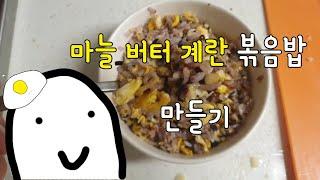 마늘버터계란밥 만들어먹기