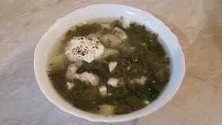 Зелёный суп с щавелем. Лёгкий и вкусный!!!