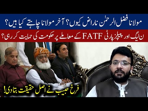 Is PML-N, PPP supporting PTI govt on FATF matter? | 31 July 2020 | 92NewsHD