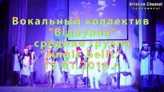 Песня Jingle bells на русском, ансамбль