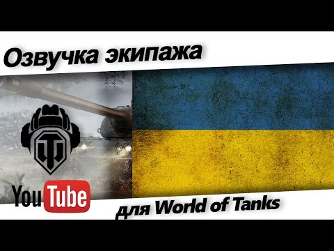 Украинская озвучка экипажа для World of Tanks 1.13.0.1