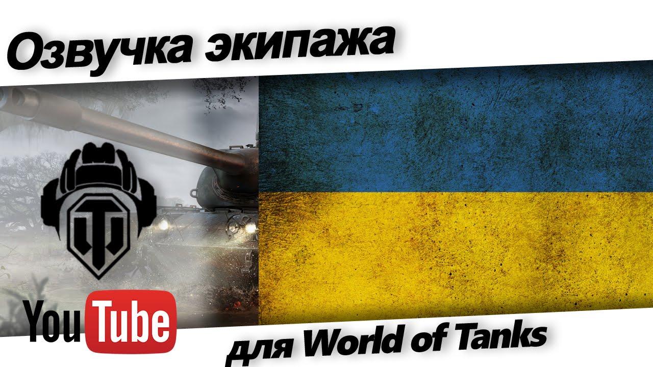 Украинская озвучка экипажа для World of Tanks 1.11.0.0