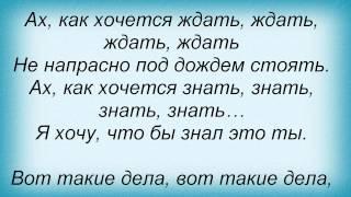 Слова песни Татьяна Буланова - Вот Такие Дела