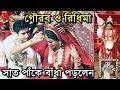 Gaurav & Ridhima Marriage (গৌরব-রিধিমা বিয়ের মুহূর্ত) Ridhima Ghosh & Gaurav Chakrabarty Wedding