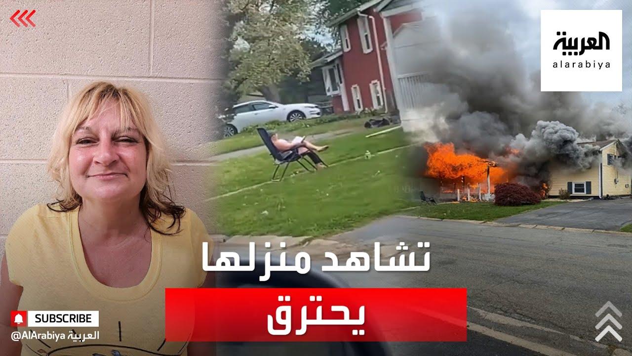 أربعينية تحرق منزلها، وتتفرج عليه بينما تقرأ كتابا  - نشر قبل 48 دقيقة