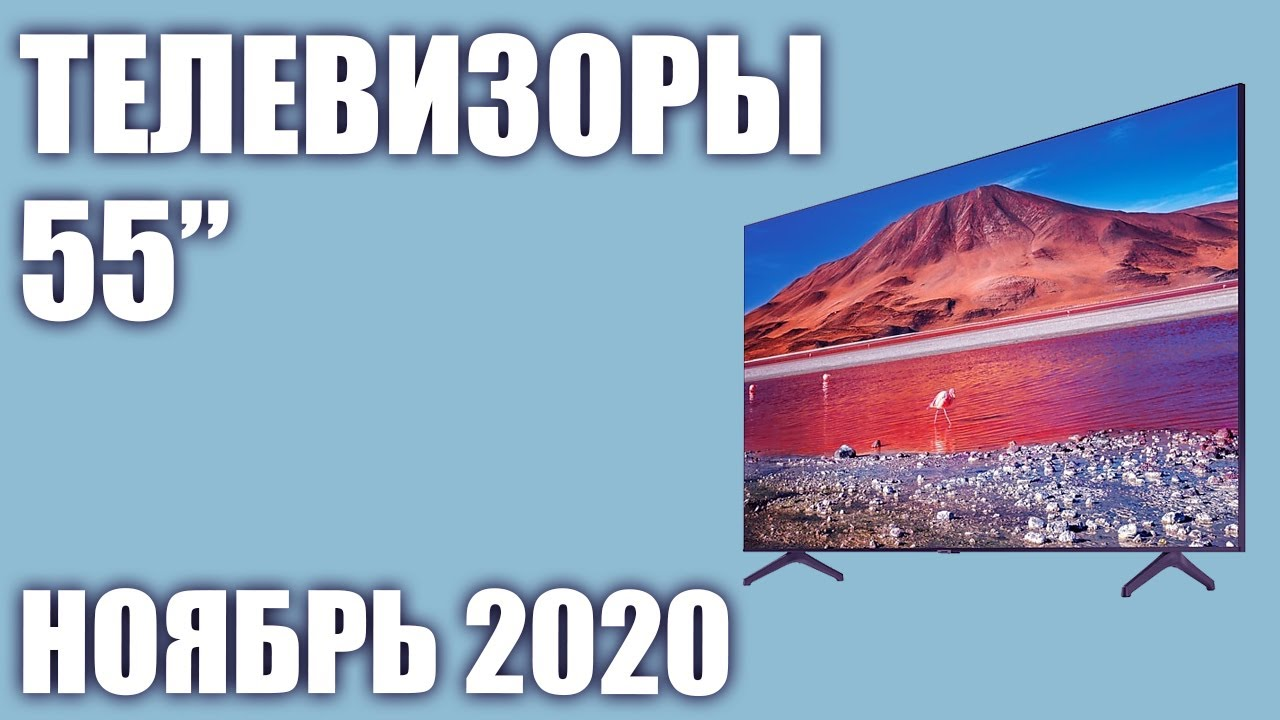 ТОП—9. Лучшие телевизоры 55 дюймов 2020 года (Июль). Рейтинг от бюджетных до топовых моделей!