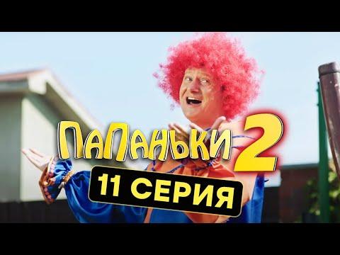 Папаньки - 2 СЕЗОН - 11 серия | Все серии подряд - ЛУЧШАЯ КОМЕДИЯ 2020 😂