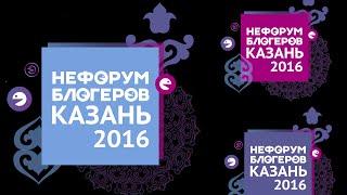 НеФорум 5 Казань. Ролик показанный в конце первого дня