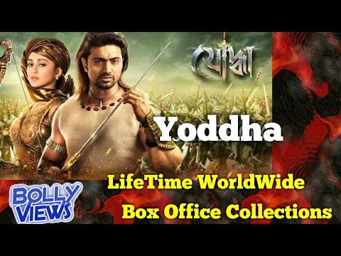 YODDHA 2014 Bengali Movie LifeTime WorldWide Box Office Collections Verdict Hit Or Flop