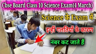 Cbse Board Class10 Science Board Exam,/Science Exam Mistakes(4 March)