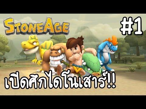 Stone Age Begins #1 - เปิดศึกไดโนเสาร์!! [ เกมส์มือถือ ]