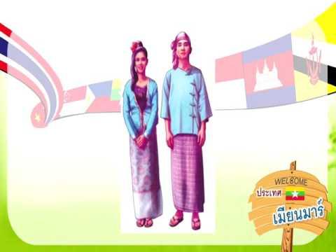 ชุดแต่งกายชาวพม่า
