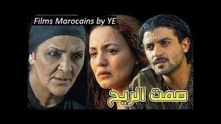 الفيلم المغربي الرائع صمت الريح HD