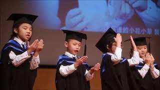 K3 Graduation Song|2016-2017 ABC Pathways Internat
