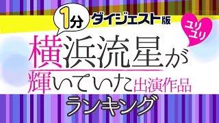はじこい ・ユリユリで大ブレイクの #横浜流星 さんが輝いていた出演作...