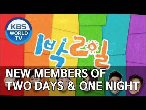 Introducing New Members Of 2 Days & 1 Night! [2 Days & 1 Night Season 4/ENG/2019.12.15]