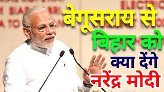 Begusarai से Narendra Modi देंगे बिहार को कई योजनाओं की सौगात , क्या है खास , जानना जरूरी है