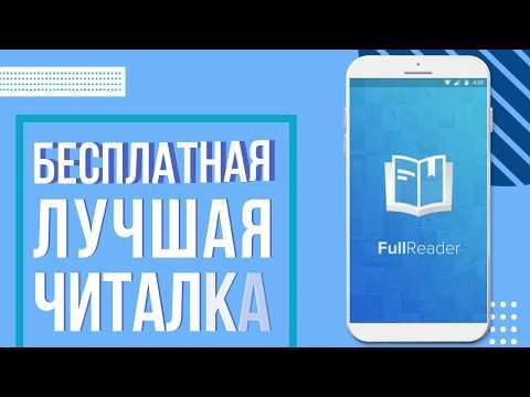 FullReader - читалка всех форматов книг