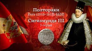 Монета полторак Сигизмунда ІІІ Вазы - 3 серия. Рига 1616-1617, 1620. Нумизматика. Виолити 0+
