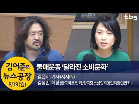 계속되는 불매운동 '달라진 소비문화' (김은지, 김성민)   김어준의 뉴스공장