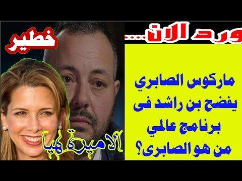 عاجل |الامارات|دبي ورد الان أول مُقرب من عائلة آل مكتوم يتحدث علناً عن هروب الأميرة هيا من حاكم دبي