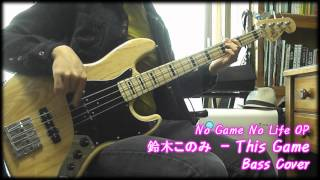 【No Game No Life OP】鈴木このみ -「This Game」Bass Cover