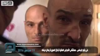 مصر العربية | على وقع الرصاص.. مستشفى الأمراض العقلية بأعزاز السورية يعالج مرضاه