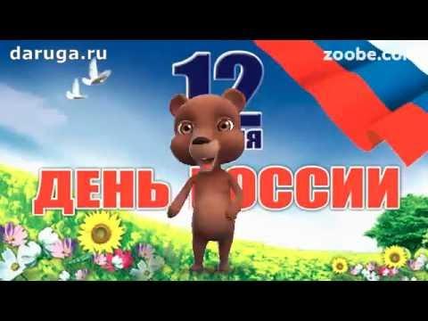Прикольные поздравления с Днем России 22