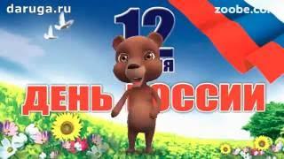 Гуляй народ, сегодня День России! Поздравление с днем России 12 июня