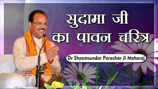 सुदामा जी का पावन चरित्र || Dr. Shyamsundar Parashar ji Maharaj || Bhagwat Kalpadrum