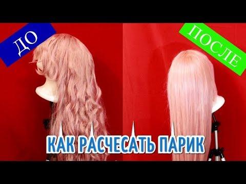 КАК РАСЧЕСАТЬ ПАРИК МОЧАЛКУ! Как выпрямить парик. Восстановление парика туториал.