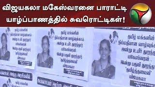 Posters   Puthiya Thalaimurai Tv