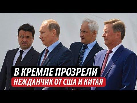 В Кремле прозрели. Нежданчик от США и Китая