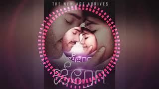 Zero Tamil Movie bgm | Uyire un Uyirena nan irupen | bgm | cutsong | HD quality | mobile ringtone