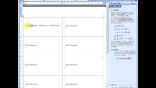 Word2003で宛名ラベルを作成する方法です。 音声はありません。