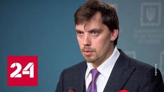 Смотреть видео Премьера Украины требуют отправить в отставку - Россия 24 онлайн