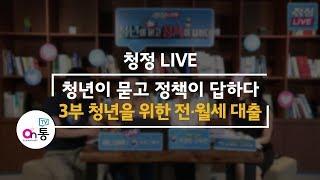 [3부]청년이 묻고 정책이 답하다 - '청년을 위한 전ㆍ월세 대출' (청정라이브)