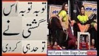 Meri Khulo Itna Ghanda Toba Toba New Pakistani Stage Drama Latest Stage Drama clip 2018