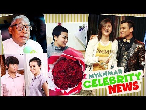 Myanmar Celebrity အႏုပညာေန႔စဥ္ သတင္း - ၾသဂုတ္လ (၁၂) ရက္