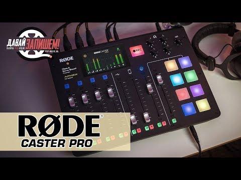 RODE Caster Pro - цифровой микшер для подкастов, стримов и радиовещания
