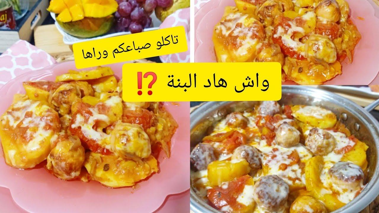 بطاطا كوشة بطريقة جديدة بدون فرن رايحين تاكلو اصابكم وراها بنينة بنينة وبدون فرن وجبة عشاء او غذاء