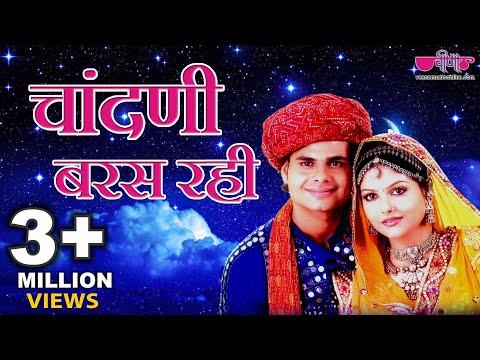 Aaja Chhat Pe (Chandni Baras Rahi)- Best Rajasthani Song