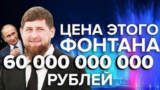 Почему на фонтан Кадырову Путин дал больше чем на спасение утопающих русских   Антизомби