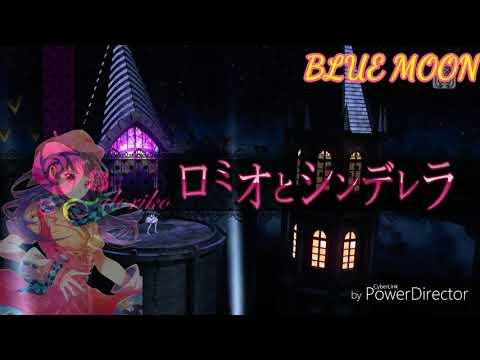 |VOCALOID| Romeo & Cinderella [XinHua]