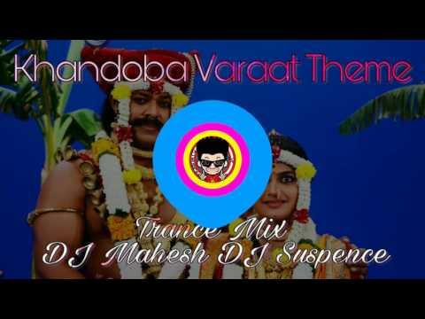 Khandoba Varaat Theme |Sound Check | Trance Mix By DJ Mahesh DJ Suspence