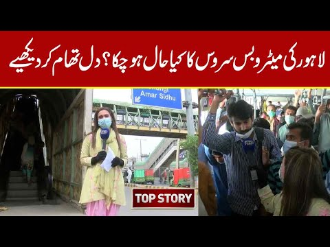 Lahore's Mega Project Metro Bus in shambles   Top Story - Episode 1119