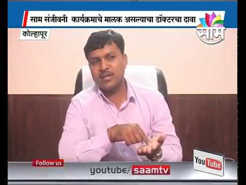 Kolhapur doctor dupes people by falsely claiming he is the owner of Saam  Sanjivani