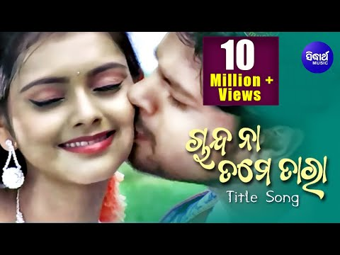 CHANDA NA TAME TARA | Romantic Film Song I CHANDA NA TAME TARA I Deepak, Prachi Sinha