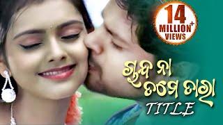 CHANDA NA TAME TARA | Romantic Film Song I CHANDA NA TAME TARA I Deepak, Prachi Sinha